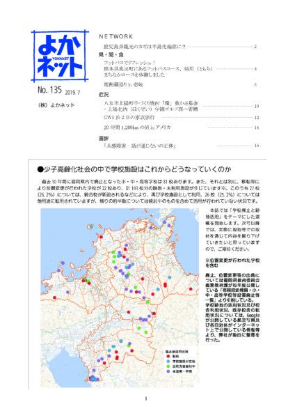 2019年7月号(No.135)