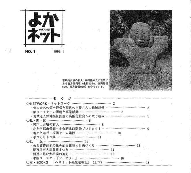 1993年1月号 (No.1)