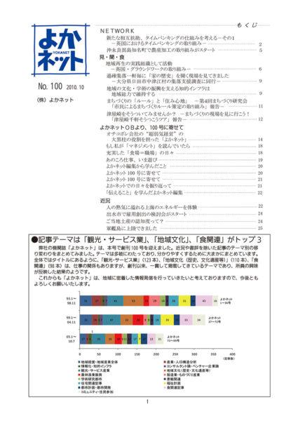 2010年10月号 (No.100)