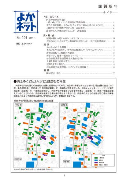 2011年1月号 (No.101)