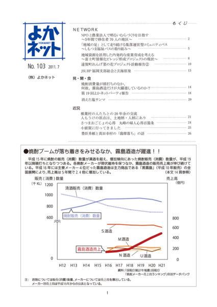 2011年7月号 (No.103)