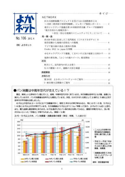 2012年4月号 (No.106)