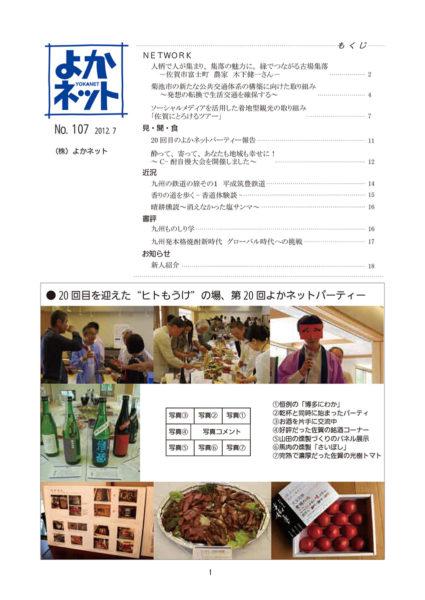 2012年7月号 (No.107)