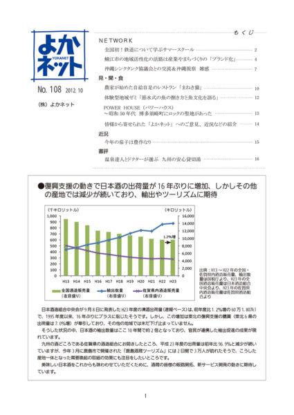 2012年10月号 (No.108)