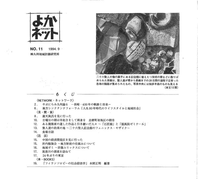 1994年9月号 (No.11)
