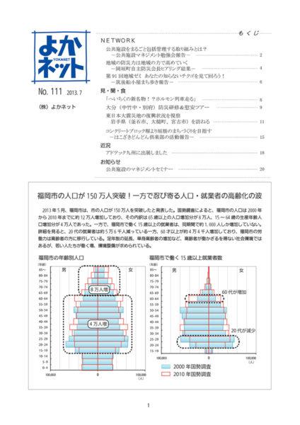 2013年7月号 (No.111)