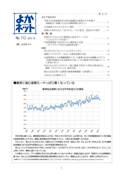 2013年10月号 (No.112)