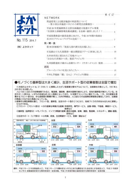 2014年7月号 (No.115)