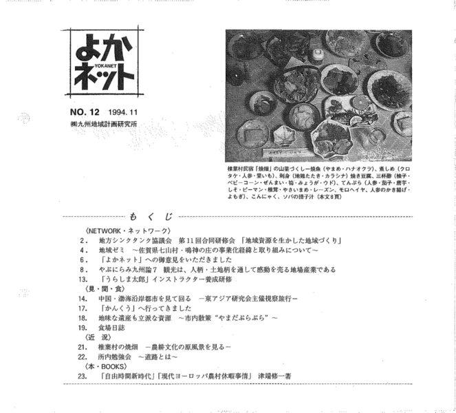 1994年11月号 (No.12)
