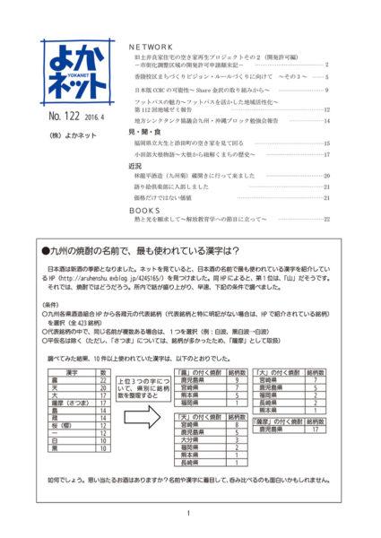 2016年4月号 (No.122)
