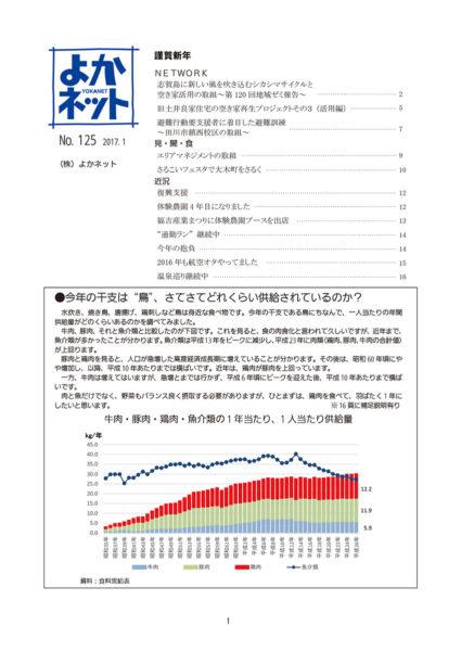 2017年1月号 (No.125)