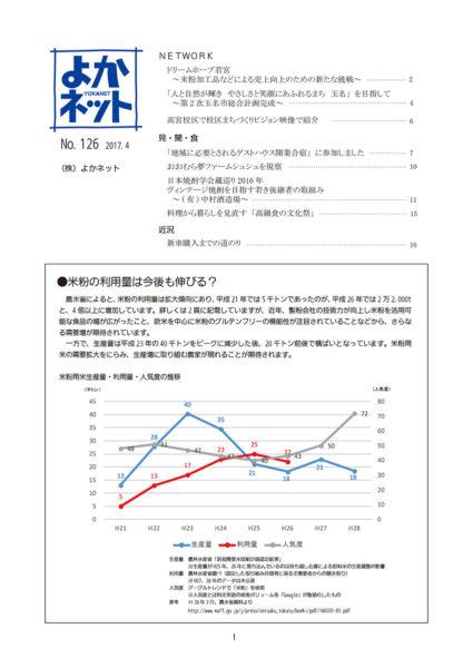 2017年4月号 (No.126)