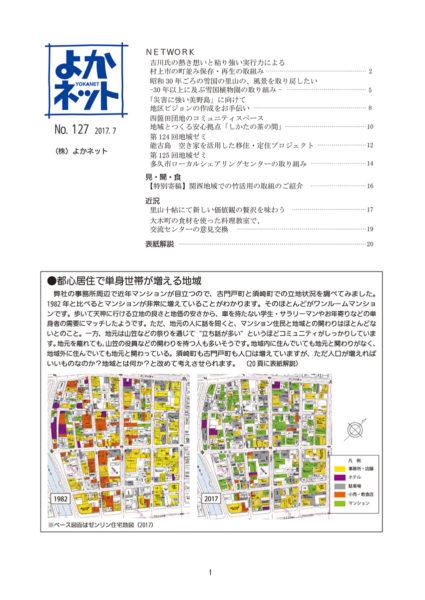 2017年7月号 (No.127)