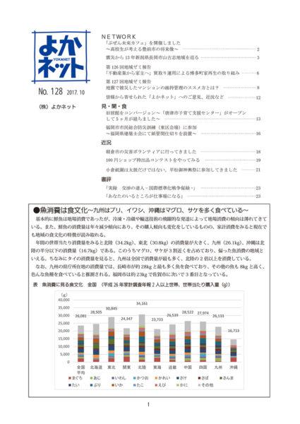 2017年10月号 (No.128)
