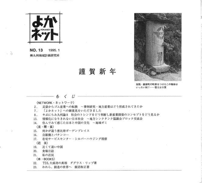 1995年1月号 (No.13)