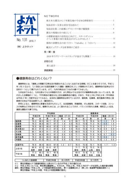 2018年7月号 (No.131)
