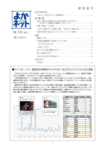 2019年1月号 (No.133)