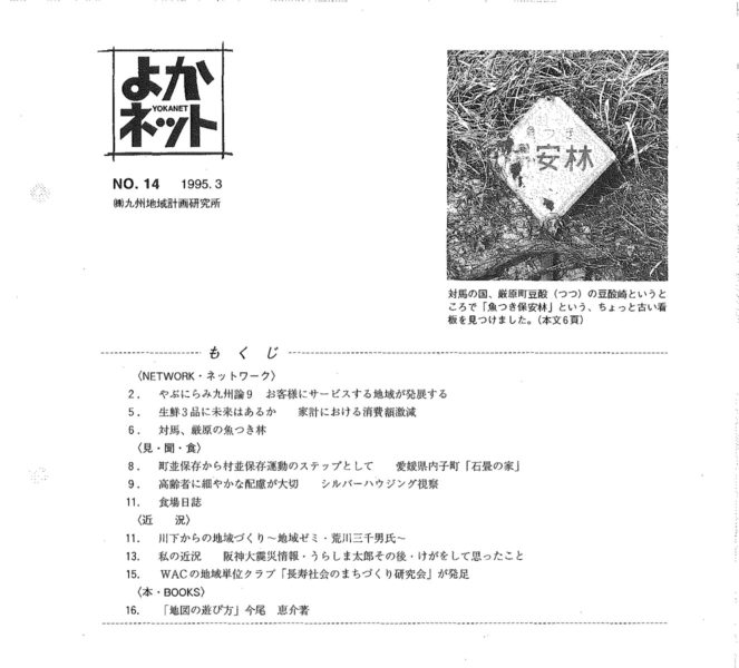 1995年3月号 (No.14)