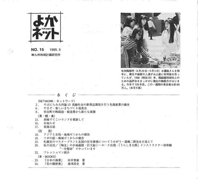 1995年5月号 (No.15)