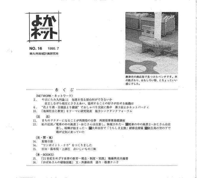 1995年7月号 (No.16)