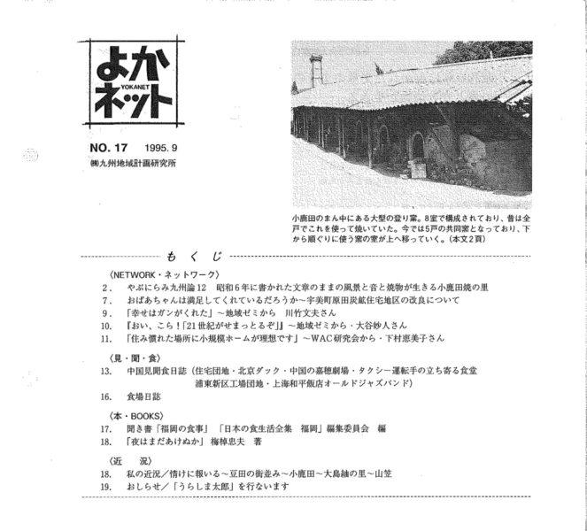 1995年9月号 (No.17)