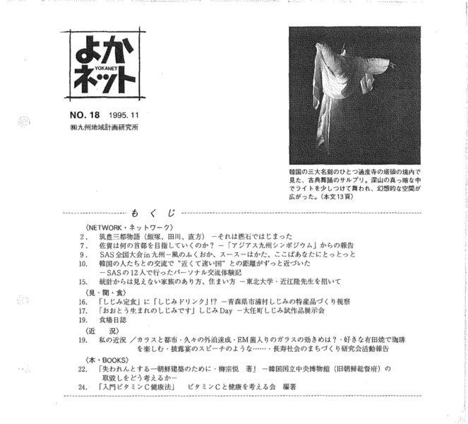 1995年11月号 (No.18)
