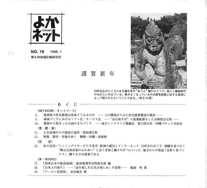 1996年1月号 (No.19)