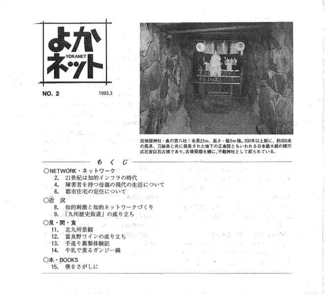 1993年3月号 (No.2)