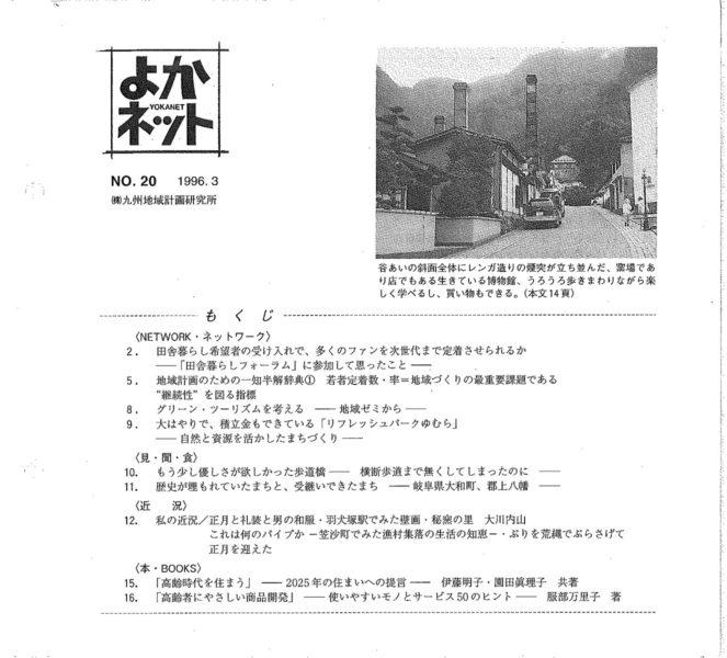 1996年3月号 (No.20)