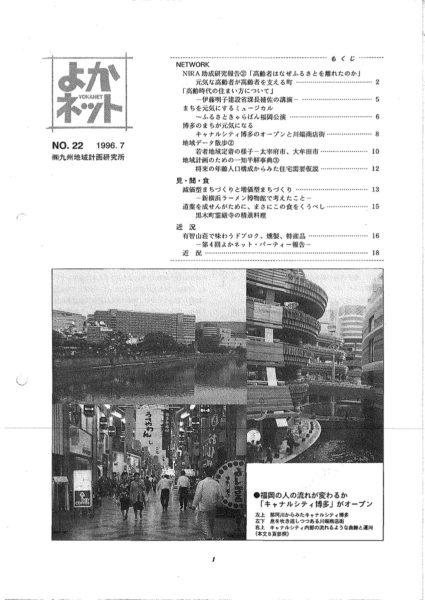 1996年7月号 (No.22)