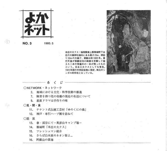 1993年5月号 (No.3)