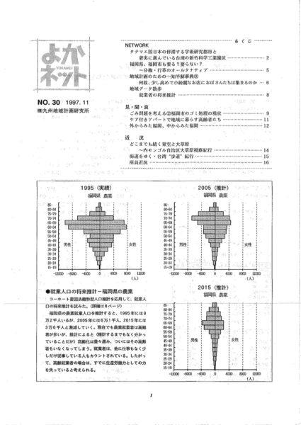1997年11月号 (No.30)