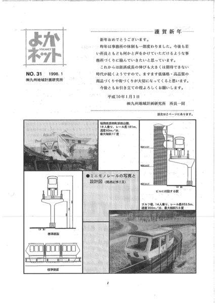 1998年1月号 (No.31)