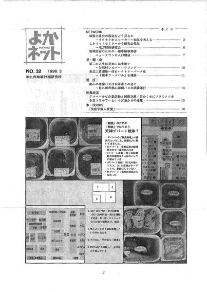 1998年3月号 (No.32)
