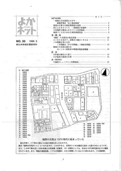 1998年5月号 (No.33)
