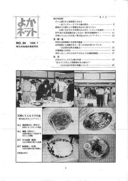 1998年7月号 (No.34)