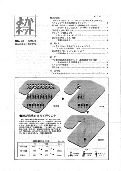 1998年9月号 (No.35)