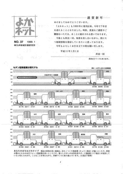 1999年1月号 (No.37)