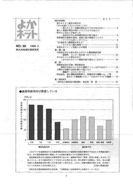 1999年5月号 (No.39)