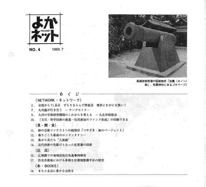 1993年7月号 (No.4)