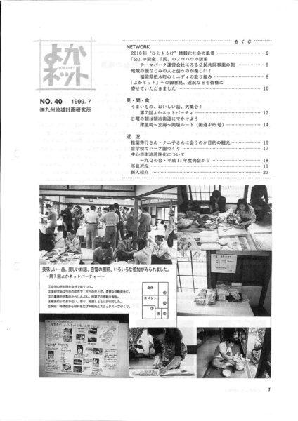 1999年7月号 (No.40)