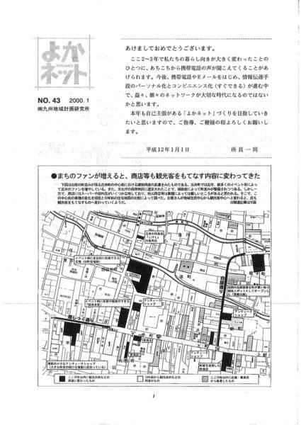 2000年1月号 (No.43)