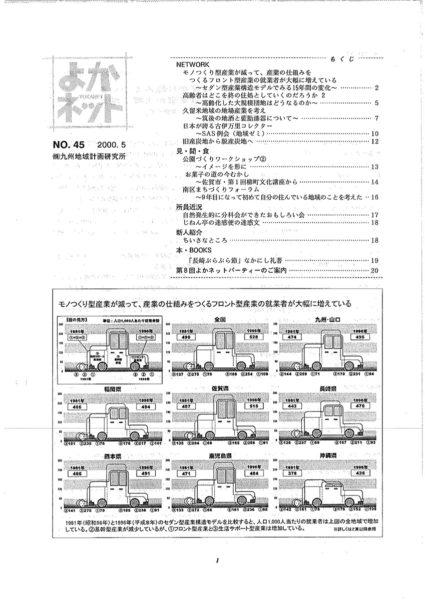 2000年5月号 (No.45)