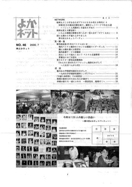 2000年7月号 (No.46)