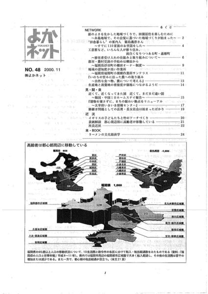 2000年11月号 (No.48)
