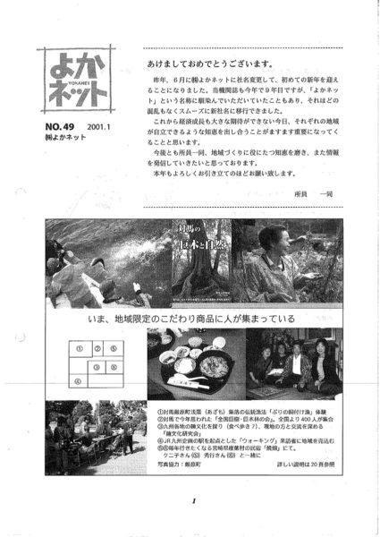 2001年1月号 (No.49)