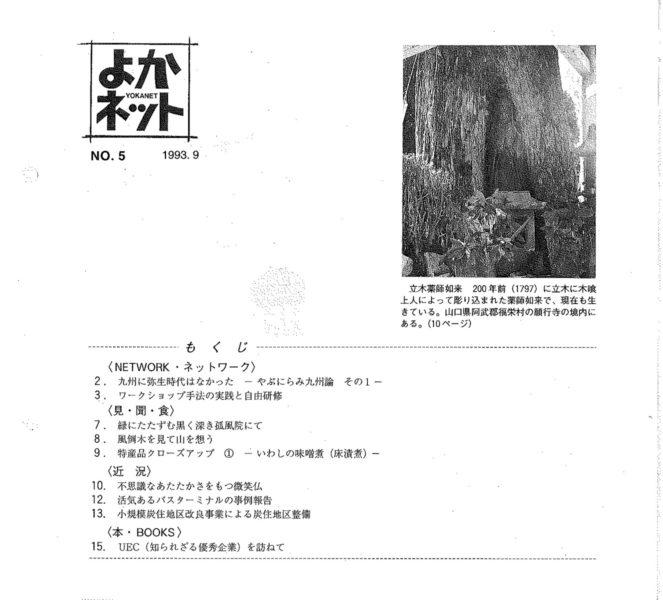 1993年9月号 (No.5)