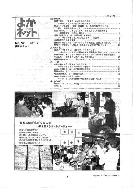 2001年7月号 (No.52)