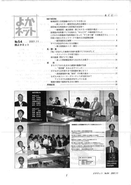 2001年11月号 (No.54)
