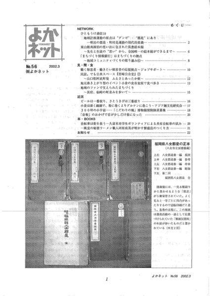 2002年3月号 (No.56)